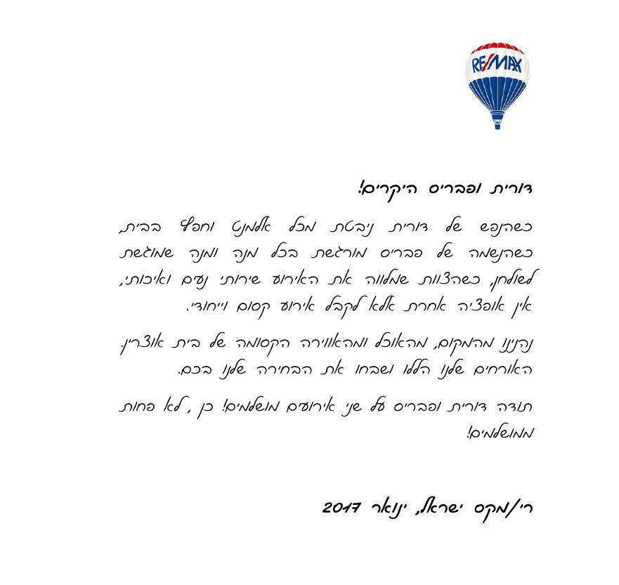 מכתב תודה מחברת רימקס